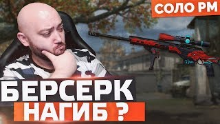 ТУРНИР БЛОГЕРОВ БЕРСЕРК  САЛАМАНДРА  WarFace СОЛО РМ