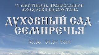 """""""Духовный Сад Семиречья"""" - документальный фильм о фестивале"""