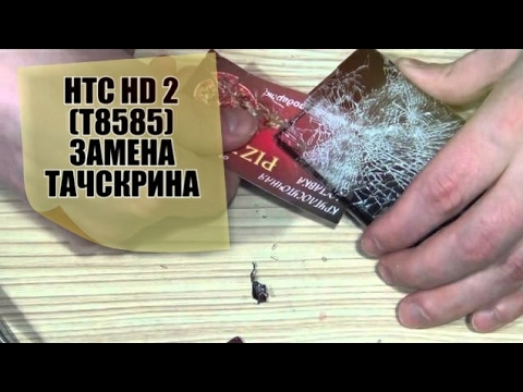 HTC HD2 (T8585)замена тачскрина (сенсорного стекла)как разобрать,ремонт