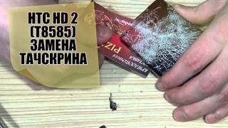HTC HD2 (T8585)замена тачскрина (сенсорного стекла)как разобрать,ремонт(, 2016-01-15T17:08:23.000Z)