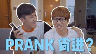 问BIG咏#8 可以PRANK尚进吗? thumbnail