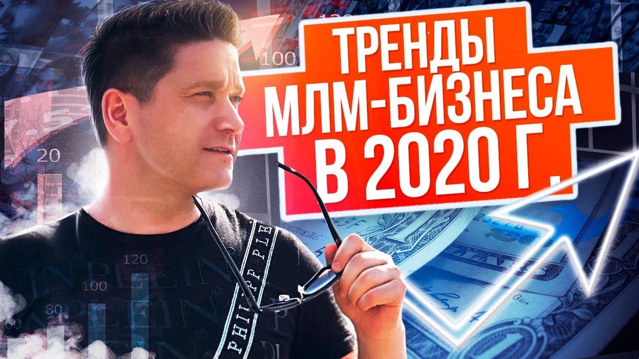 Тренды МЛМ-бизнеса в 2020 г. Как в 2020 году выйти на новый качественный уровень в сетевом бизнесе?