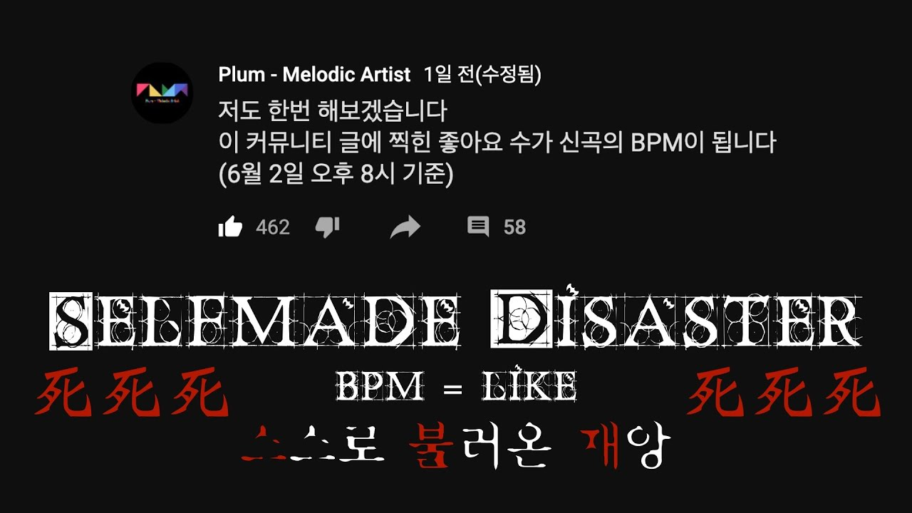 Bpm Like ˳¸ê²© ̊¤ìŠ¤ë¡œ ˶ˆëŸ¬ì˜¨ ̞¬ì•™ Selfmade Disaster By Plum Youtube Download and print in pdf or midi free sheet music for driftveil city by hitomi sato arranged by the tactician musician for trumpet (in b flat), trombone, flute, drum group & more instruments. youtube