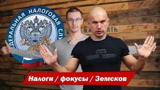 Налоги / Фокусы / Земсков. Про стройку.