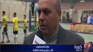 كورة كل يوم - كرة الطائرة .. نهائي بطولة منطقة الجيزة مواليد 2004 - 2005 بنادي الصيد