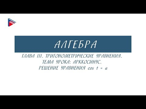 10 класс - Алгебра - Тригонометрические уравнения. Арккосинус. Решение уравнения Cos T = A