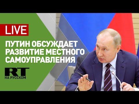 Путин участвует в заседании Совета по развитию местного самоуправления