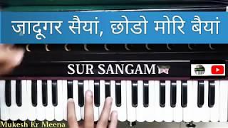 जादूगर सैयां छोड़ो मोरि बैयां- Nagin  Song learn (Harmonium Dhun Notation ) Sur Sangam Music Guru