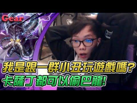 【Gear】卡薩丁vs劫也能輕鬆屌打!英雄聯盟已不再是1打9的遊戲?