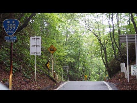 【酷道】国道399号線を走ってみた2015夏vol.2【車載動画】