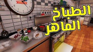 محاكي الطبخ | افضل طباخ في العالم! Cooking Simulator