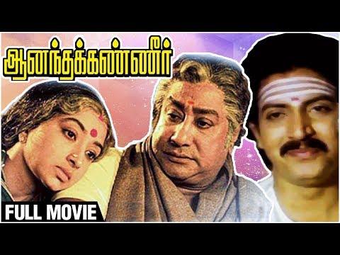 Anandha Kanneer  Sivaji Ganesan, Lakshmi, Visu  Super Hit Tamil Family Drama