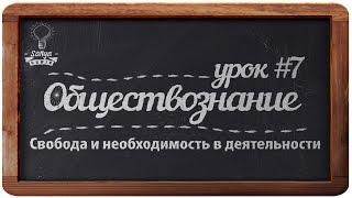 Обществознание. ЕГЭ. Урок №7.