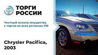Торги России осмотр Chrysler Pacifica, 2003 (цена: -41% ниже рынка)