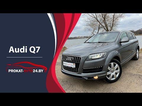 Аренда автомобиля Audi Q7 в Минске - «Прокат Авто 24»