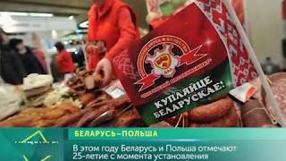 АКЦЕНТЫ. Беларусь-Польша