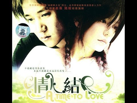 A Time To Love 2005 [Eng Sub]