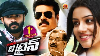 The Train Full Movie - 2018 Telugu Full Movies - Mammooty, Jayasurya, Anchal