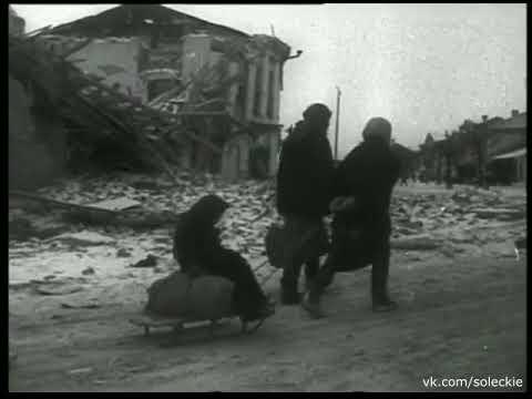 Сольцы Разрушения  1945г