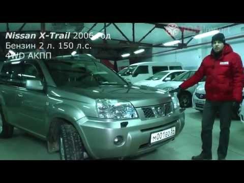 Nissan X Trail 2006 год 2 л. 4WD от РДМ Импорт