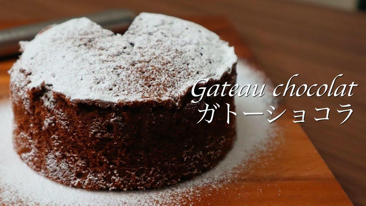 本格 ガトー ショコラ レシピ