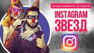 📷 ИНСТАГРАМ ЗВЕЗД: КАК ВСТРЕТИЛИ новый год 2017 РОССИЙСКИЕ ЗНАМЕНИТОСТИ