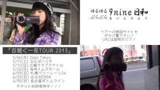 """CUE""レコ発!9nine全国 百聞<一見TOUR」開催記念! 『9nine日和』第2..."