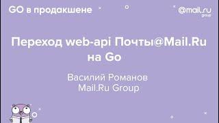 «Переход web-api Почты@Mail.Ru на Go», Василий Романов, Mail.Ru Group   Технострим