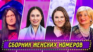 Сборник Женских Номеров - Уральские Пельмени