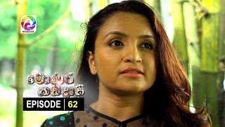 Monara Kadadaasi Episode 62 || මොණර කඩදාසි | සතියේ දිනවල රාත්රී 10.00 ට ස්වර්ණවාහිනී බලන්න... Thumbnail