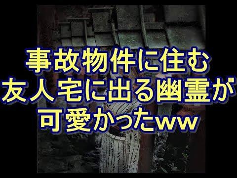 【心霊体験w】10年前に友人が住んでた事故物件で体験した心霊話をするw  niyakowa