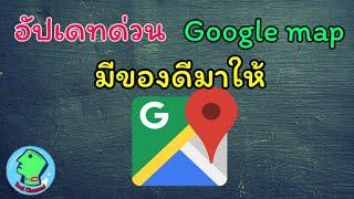 Google Map อัปเดทล่าสุด screenshot 4