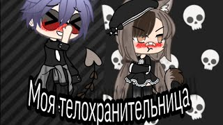 ||Моя телохранительница||Сериал||1 серия||☺️гача лайф☺️~на русском~