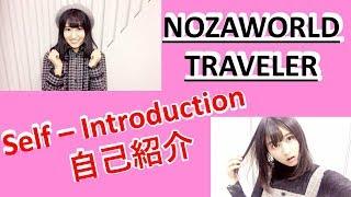 今回の動画は、改めて自己紹介!NOZAWORLD Travelerを見てくださってい...