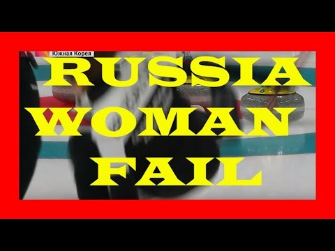 🅲🆄🆁🅻🅸🅽🅶 Bryzgalova Russia Team Curling Fail - Marrelfun