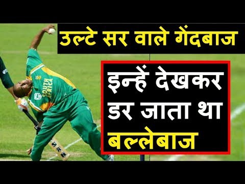 Bowlers with unusual bowling actions in cricket | Headlines Sports