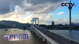 [中国新闻] 我的中国心 澳门把握新时代发展机遇 经济适度多元见成效   CCTV中文国际