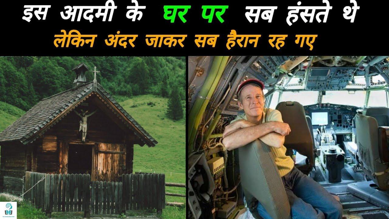सब इस आदमी के घर पर हंसते थे लेकिन जब लोगों ने अंदर देखा तो वह हैरान रह गए | Most Unusual Houses