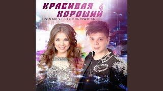 Красивая & хороший (feat. Гузель Уразова)