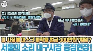 이 시점에 마스크 미착용 벌금 300만원? 서울의 소리…
