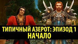 Типичный Азерот: Эпизод 1 - Начало! (World of Warcraft Machinima)