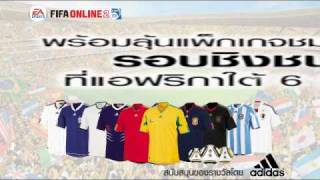 FIFA Online 2 - World Cup Campaign