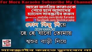 Amar Gorur Garite Bou Sajiye   Palash & Rijiya Parvin   Bangla Karaoke   Deshi Karaoke