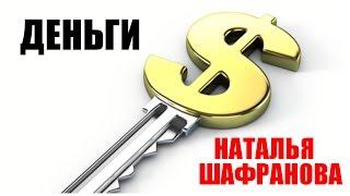 Наталья Шафранова - про деньги на Баланс-ТВ