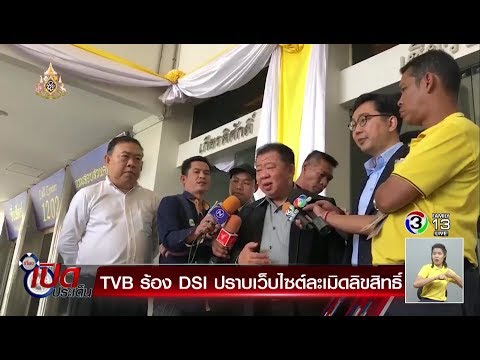 TVB ร้อง DSI ปราบเว็บไซต์ละเมิดลิขสิทธิ์ - วันที่ 24 May 2019