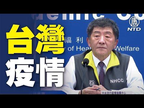 【1/13 直播】陈时中说明医护确诊后续 新增4境外确诊 台湾中央疫情指挥中心记者会