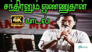 Chandiranum Onnuthan Sooriyanum ||சந்திரனும் ஒண்ணுதான் || Deva H D Love Song