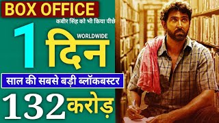 Super 30 1st Day Collection, Super 30 Box Office Collection Day 1, Hrithik Roshan, Mrunal Thakur