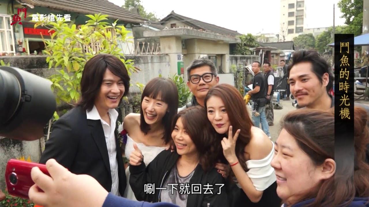 《鬥魚》官方版花絮_鬥魚時光機_電視劇版演員回歸 - YouTube