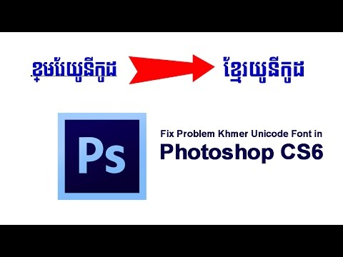 Download How To Make Khmer Unicode Fonts Work On Photoshop Cc MP3